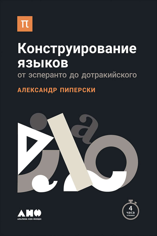 Скачать бесплатно книги по лингвистике