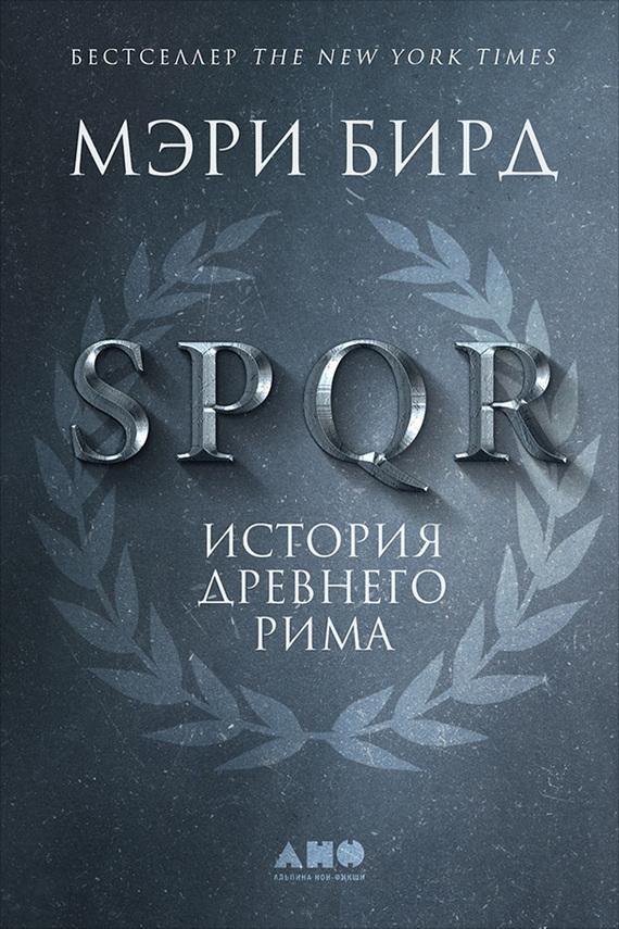 Мэри Бирд SPQR. История Древнего Рима латинский язык и культура древнего рима для старшеклассников
