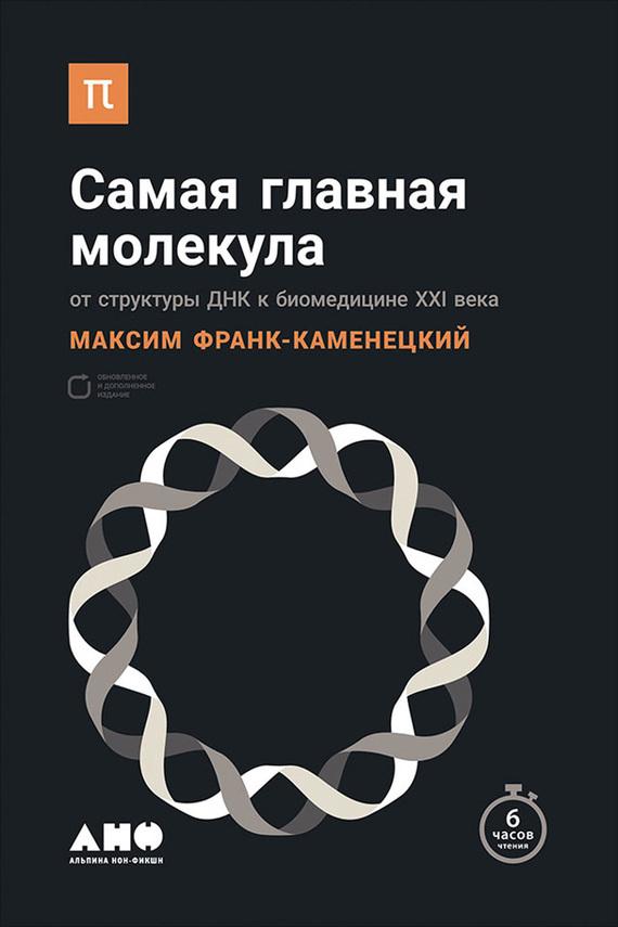 Максим Франк-Каменецкий - Самая главная молекула. От структуры ДНК к биомедицине XXI века
