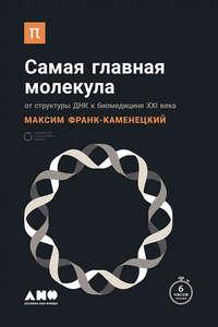 Франк-Каменецкий, Максим  - Самая главная молекула. От структуры ДНК к биомедицине XXI века