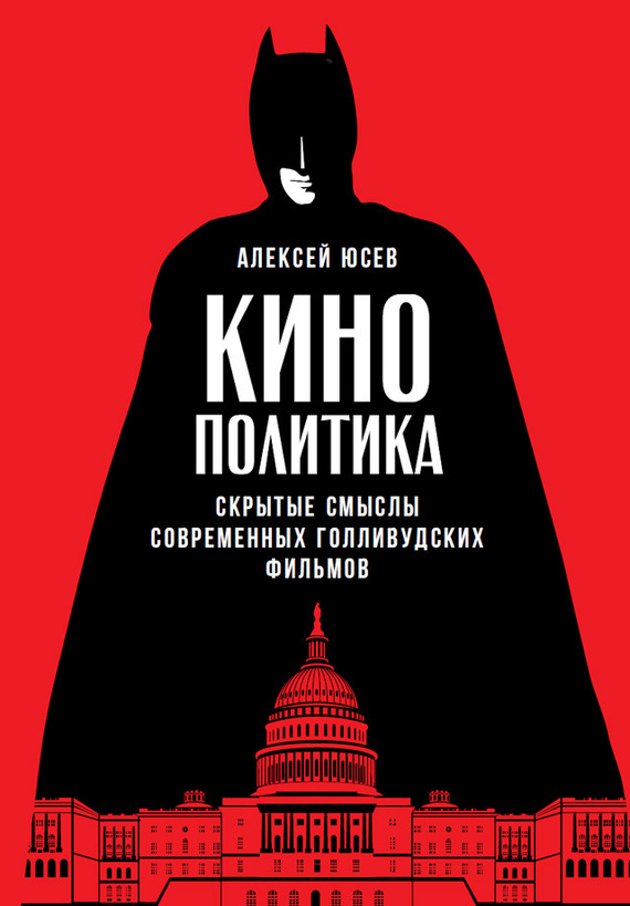 Алексей Юсев бесплатно