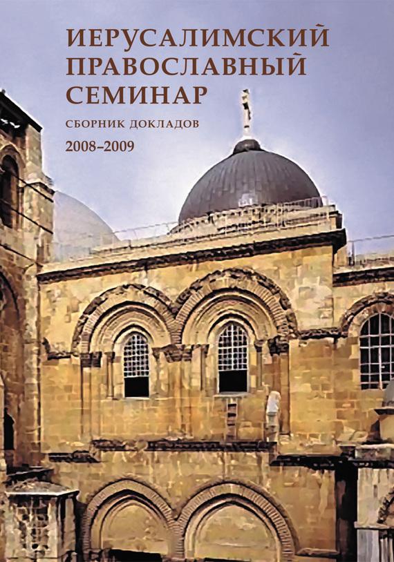 Иерусалимский православный семинар. Cборник докладов. 2008 2009 развивается романтически и возвышенно