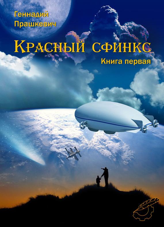 Геннадий Прашкевич Красный сфинкс. Книга первая алексей константинович толстой