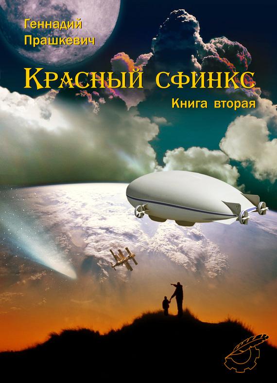 Геннадий Прашкевич - Красный сфинкс. Книга вторая