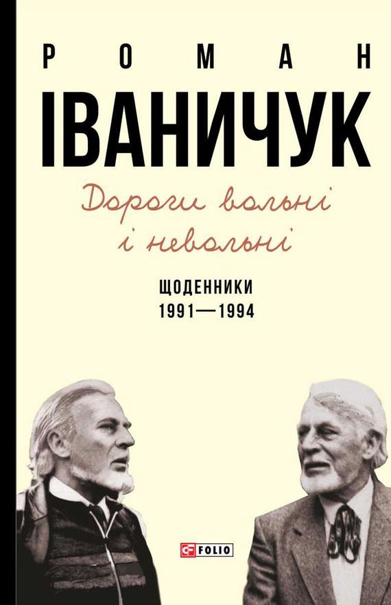 Роман ваничук