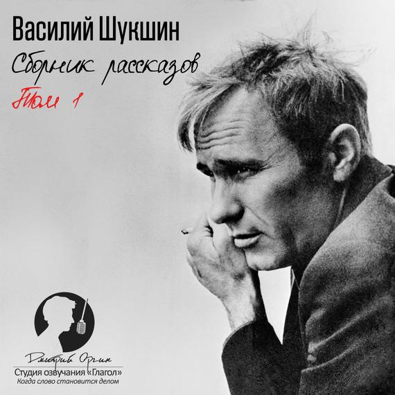 Василий Шукшин Сборник рассказов. Том 1 василий шукшин гена пройдисвет