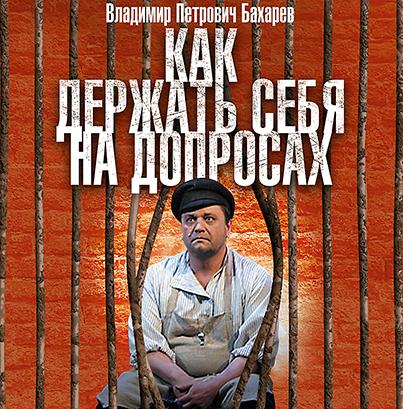 Владимир Бахарев Как держать себя на допросах зернодробилка зубренок в воронеже