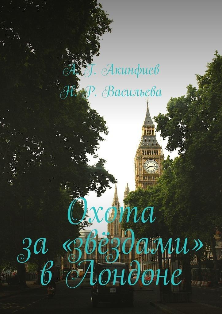 Алексей Акинфиев бесплатно