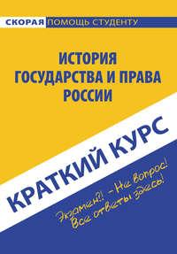 авторов, Коллектив  - История государства и права России