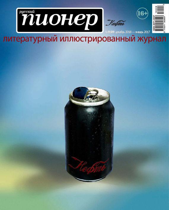 Отсутствует Русский пионер №9 (69), декабрь 2016 – январь 2017 автомагнитолу в сан петербурге пионер бизнес ц юнона