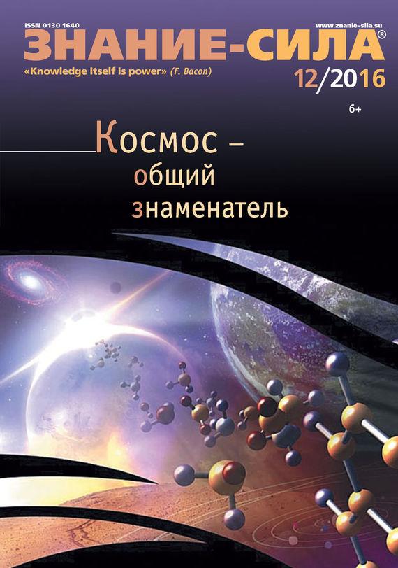 Отсутствует Журнал «Знание – сила» №12/2016 отсутствует журнал знание – сила 02 2014