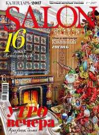 «Бурда», ИД  - SALON-interior №01/2017