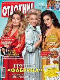 «Бурда», ИД  - Журнал «Отдохни!» №50/2016