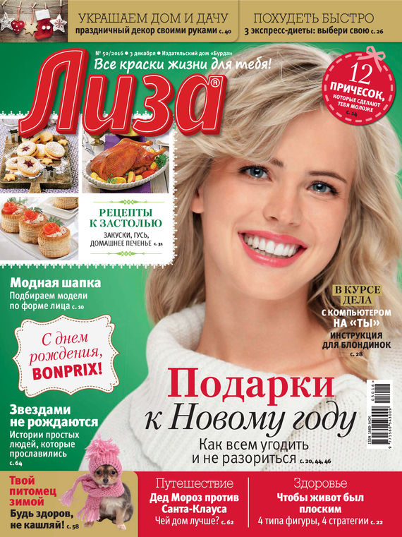 Журнал «Лиза» №50/2016