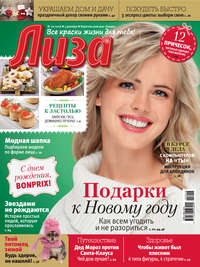 «Бурда», ИД  - Журнал «Лиза» №50/2016
