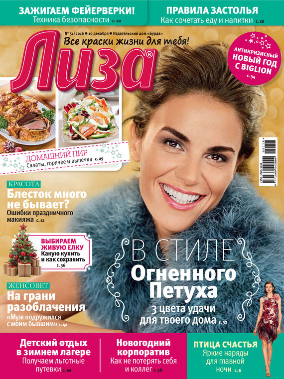 Журнал «Лиза» №51/2016