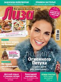 «Бурда», ИД  - Журнал «Лиза» №51/2016