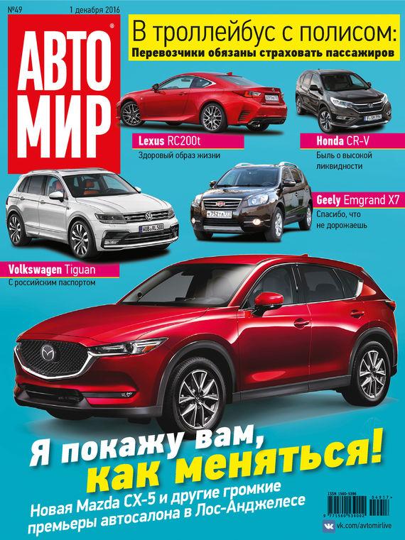 ИД «Бурда» АвтоМир №49/2016 авто сх4 с тест драйва в москве