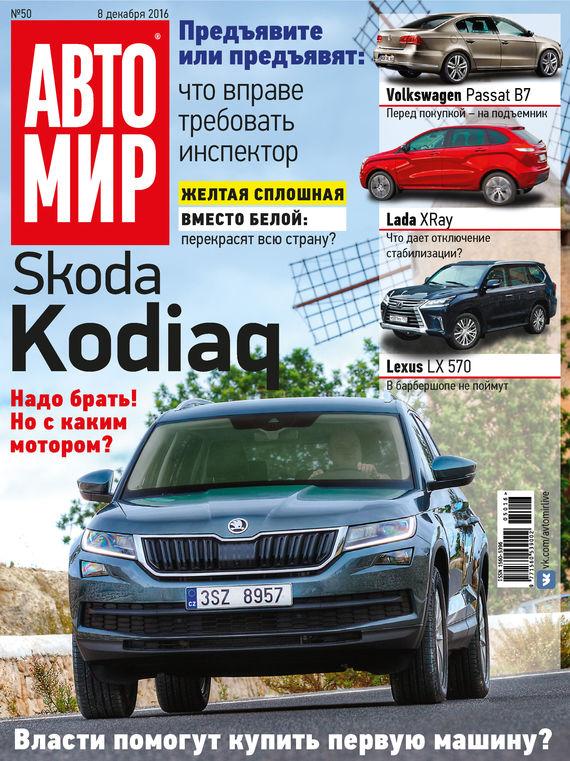 ИД «Бурда» АвтоМир №50/2016 отсутствует автомир 36 2017