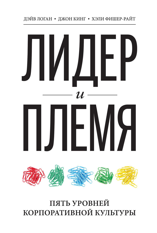 Книги по корпоративной культуре скачать бесплатно