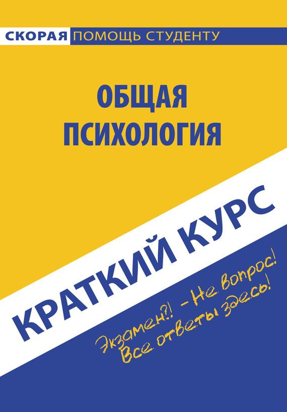 Коллектив авторов Общая психология