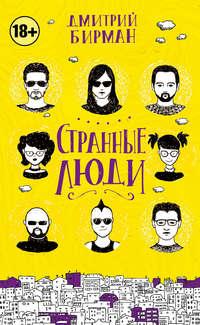 Бирман, Дмитрий  - Странные люди (сборник)