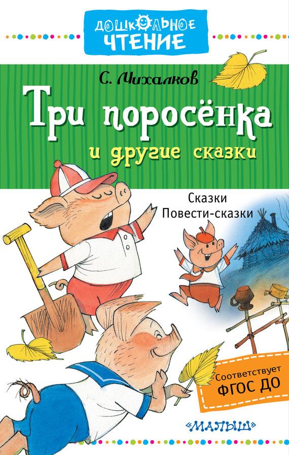 Сергей Михалков Три поросёнка и другие сказки михалков с в три поросёнка