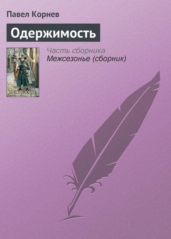 Павел Корнев Одержимость тамоников а кровь за кровь