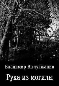 - Рука из могилы (сборник)