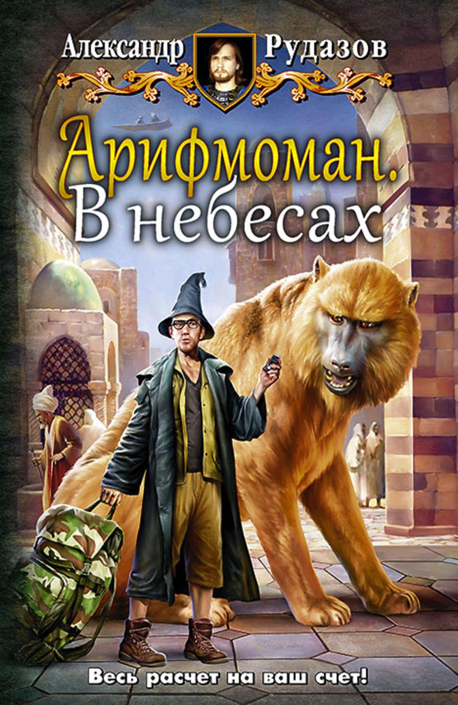 Александр рудазов все книги скачать бесплатно fb2