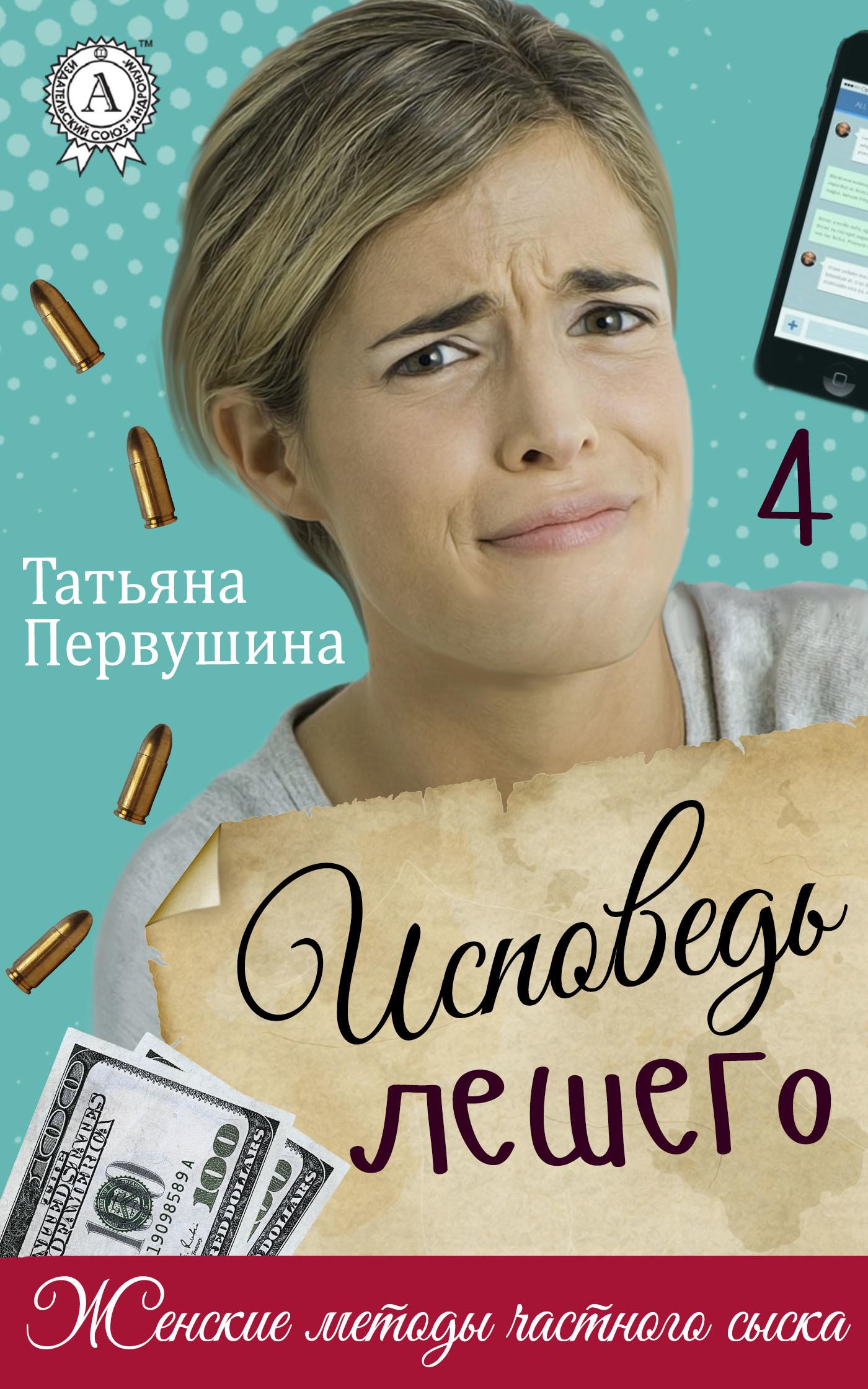 Татьяна Первушина