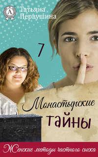 Первушина, Татьяна  - Монастырские тайны
