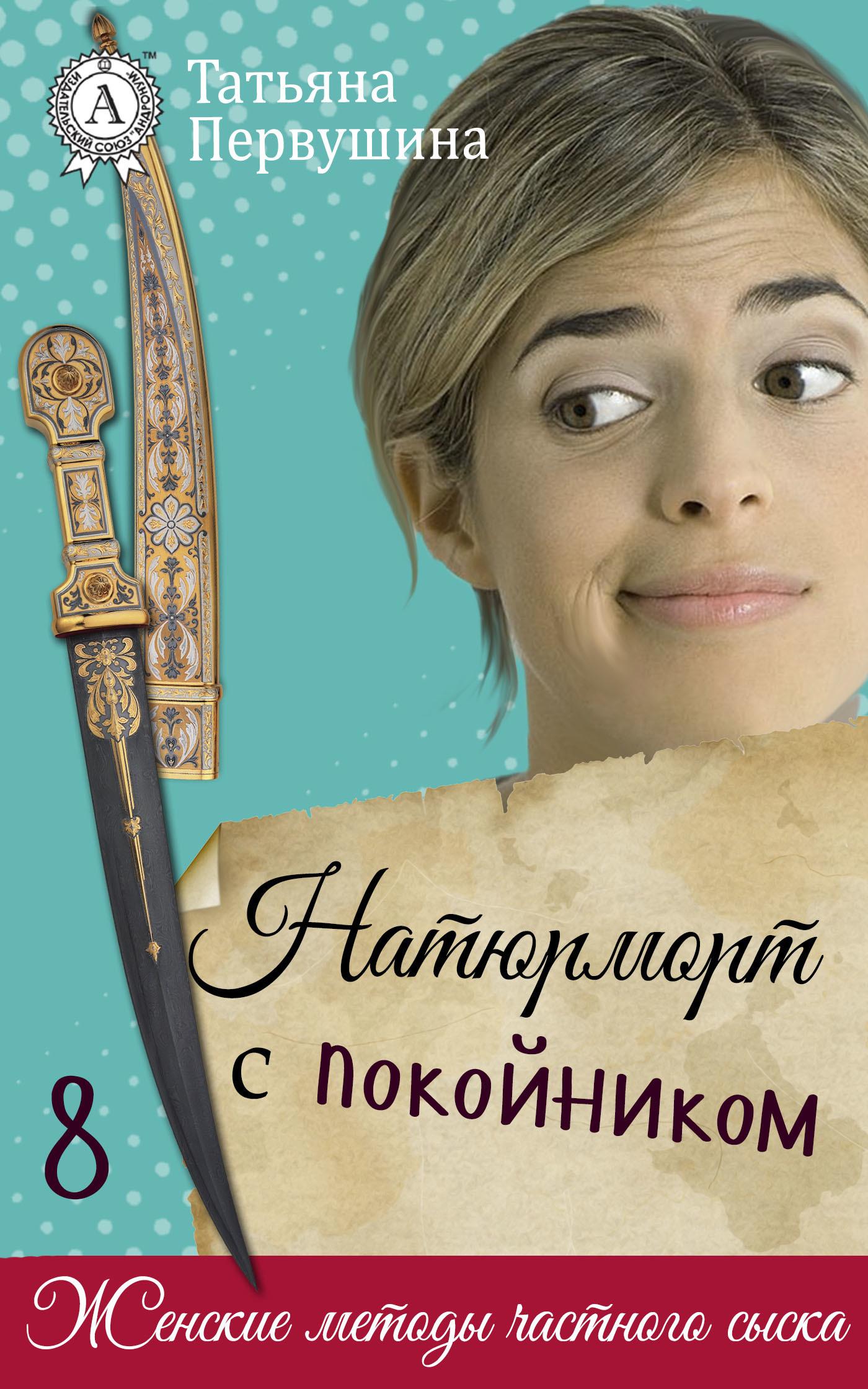 Татьяна Первушина бесплатно