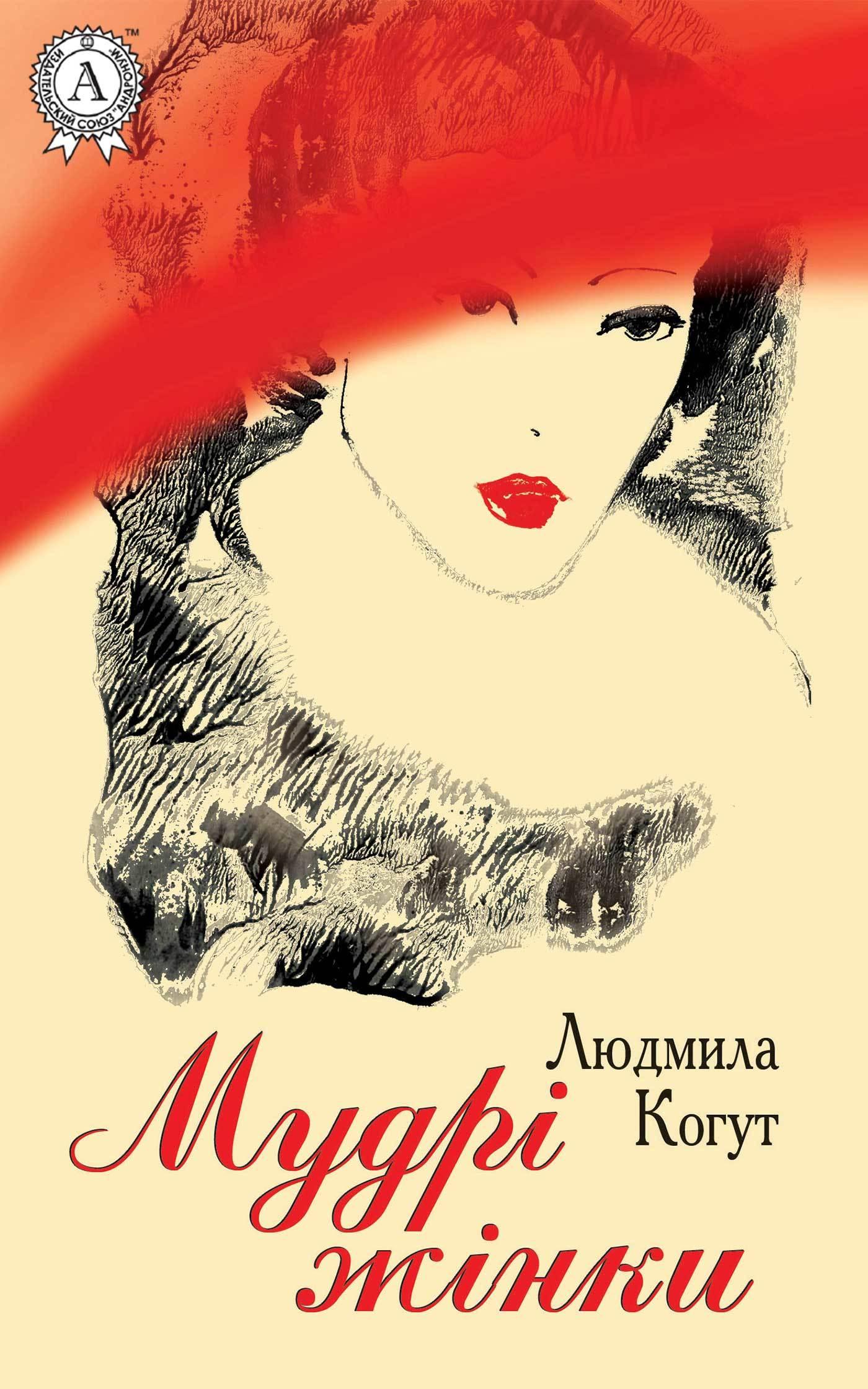 Людмила Когут Мудрі жінки людмила когут пов язані любов ю