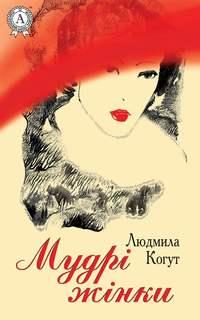 Когут, Людмила  - Мудрі жінки