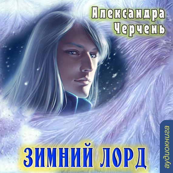 Александра Черчень бесплатно