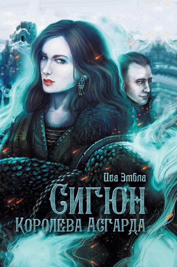 Ива Эмбла - Сигюн. Королева Асгарда