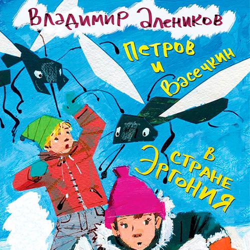 Владимир Алеников бесплатно