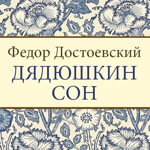 Федор Достоевский Дядюшкин сон прозоров а сотник донос мертвеца