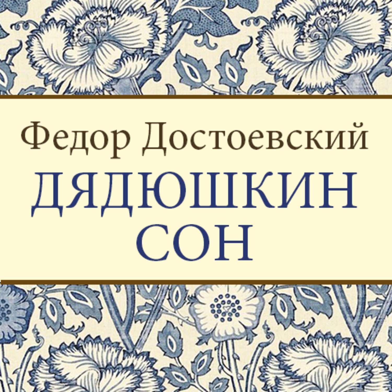 Дядюшкин сон книга скачать бесплатно