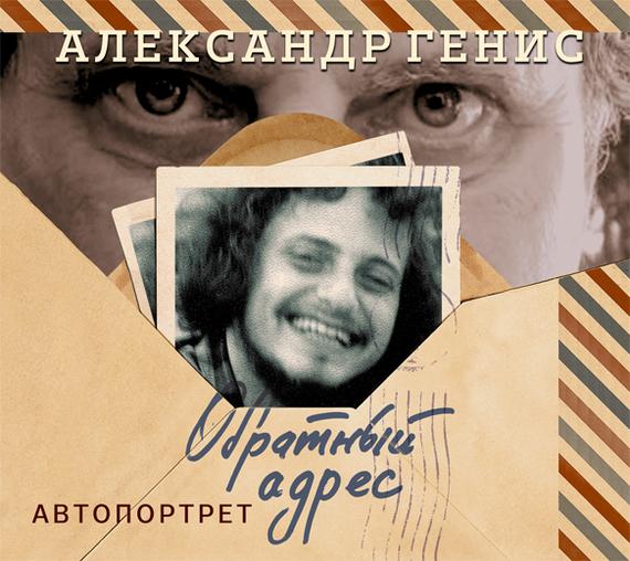 Александр Генис Обратный адрес. Автопортрет генрик сенкевич огн м и мечом аудиокнига киев