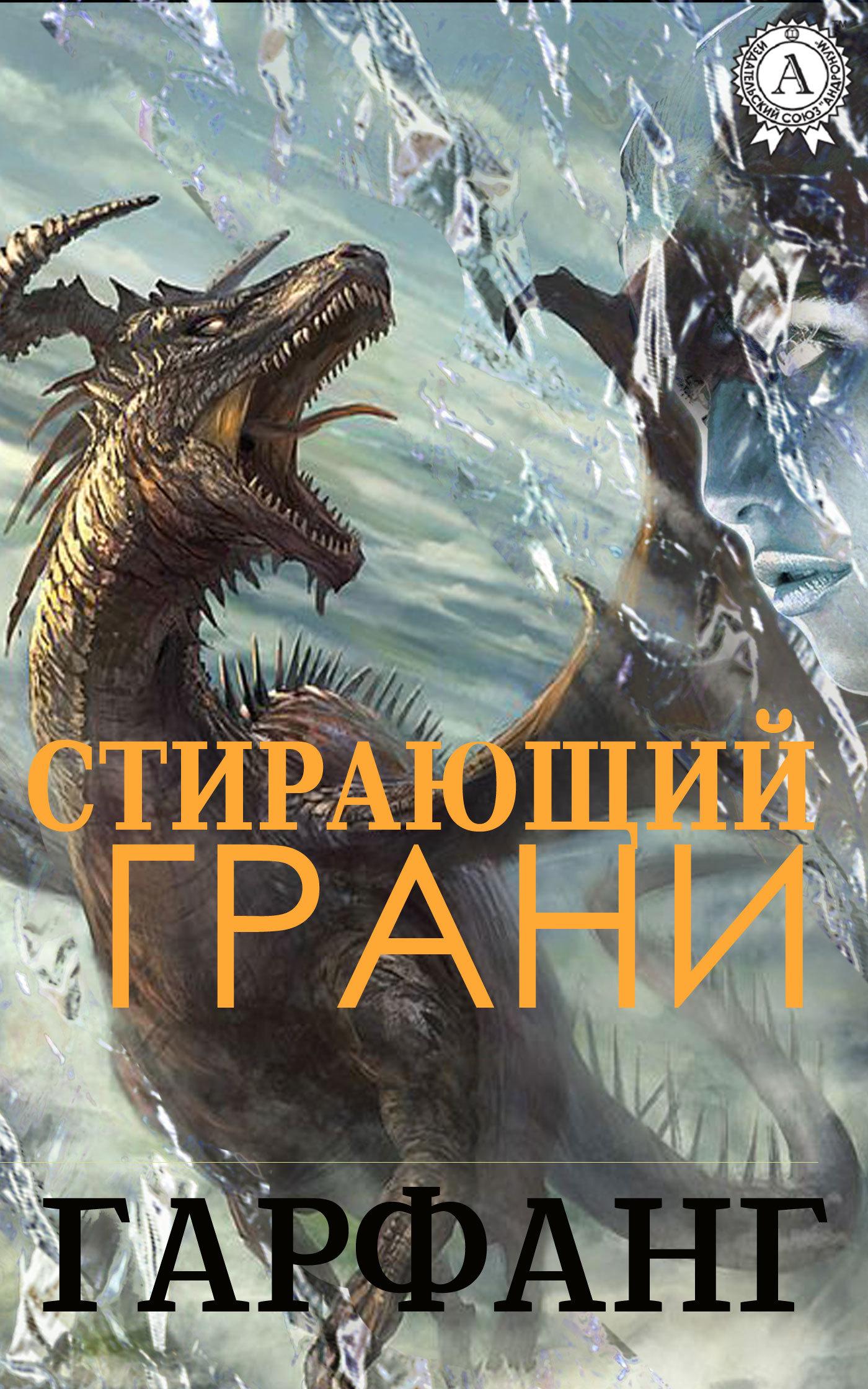 Гарфанг Стирающий грани книги эксмо буря ведьмы