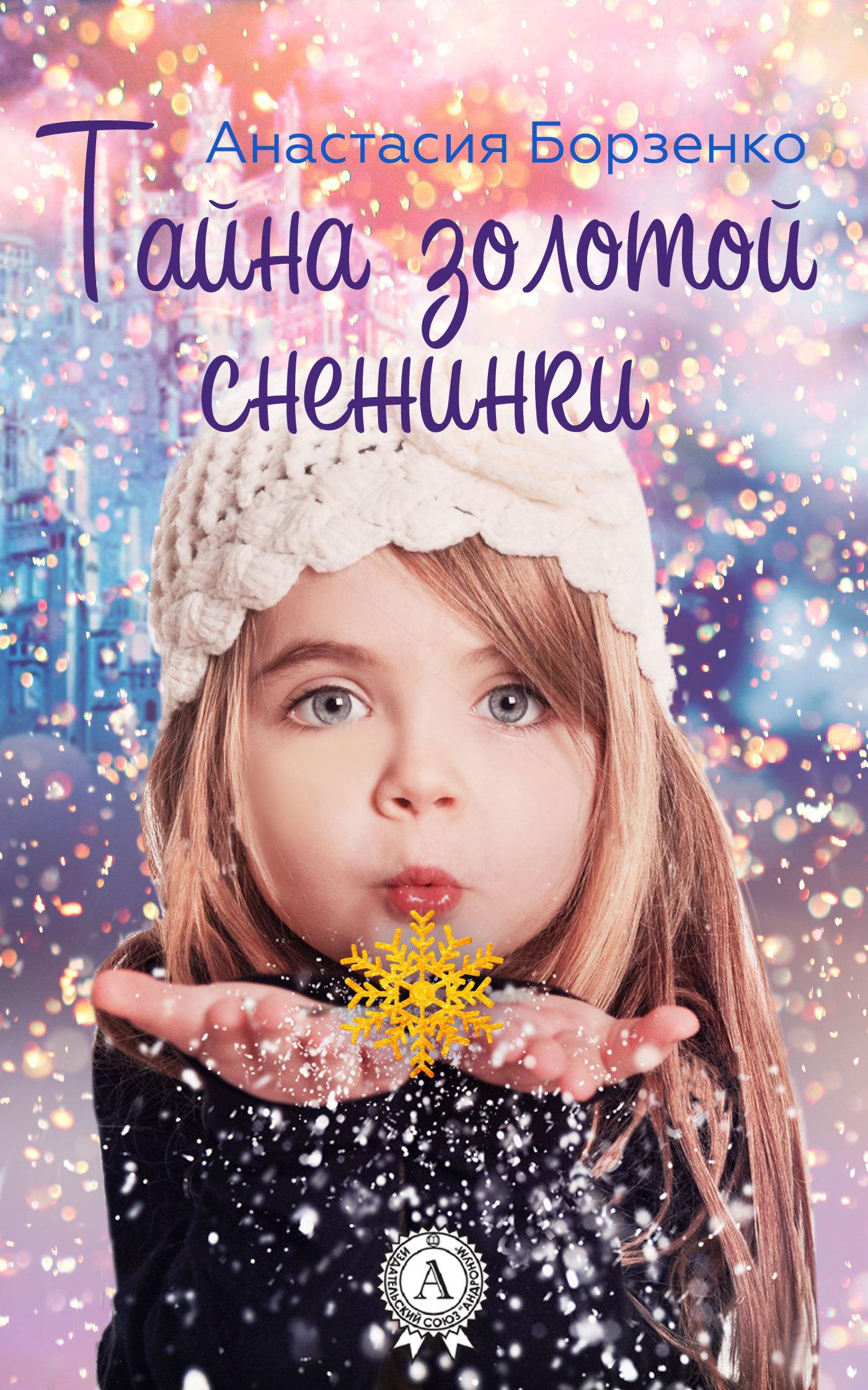 Анастасия Борзенко - Тайна золотой снежинки