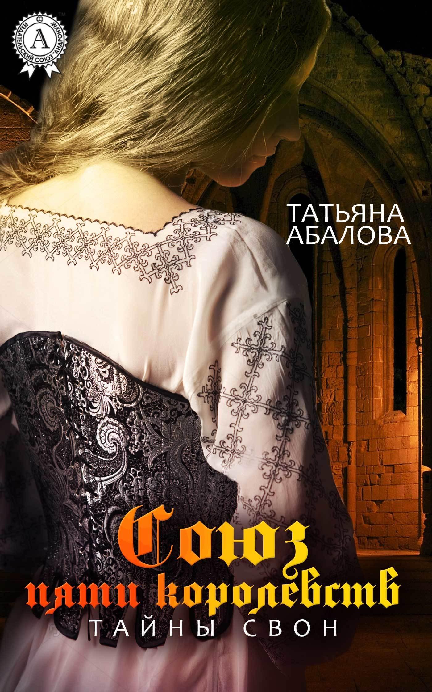 Татьяна Абалова - Союз пяти королевств. Тайны Свон
