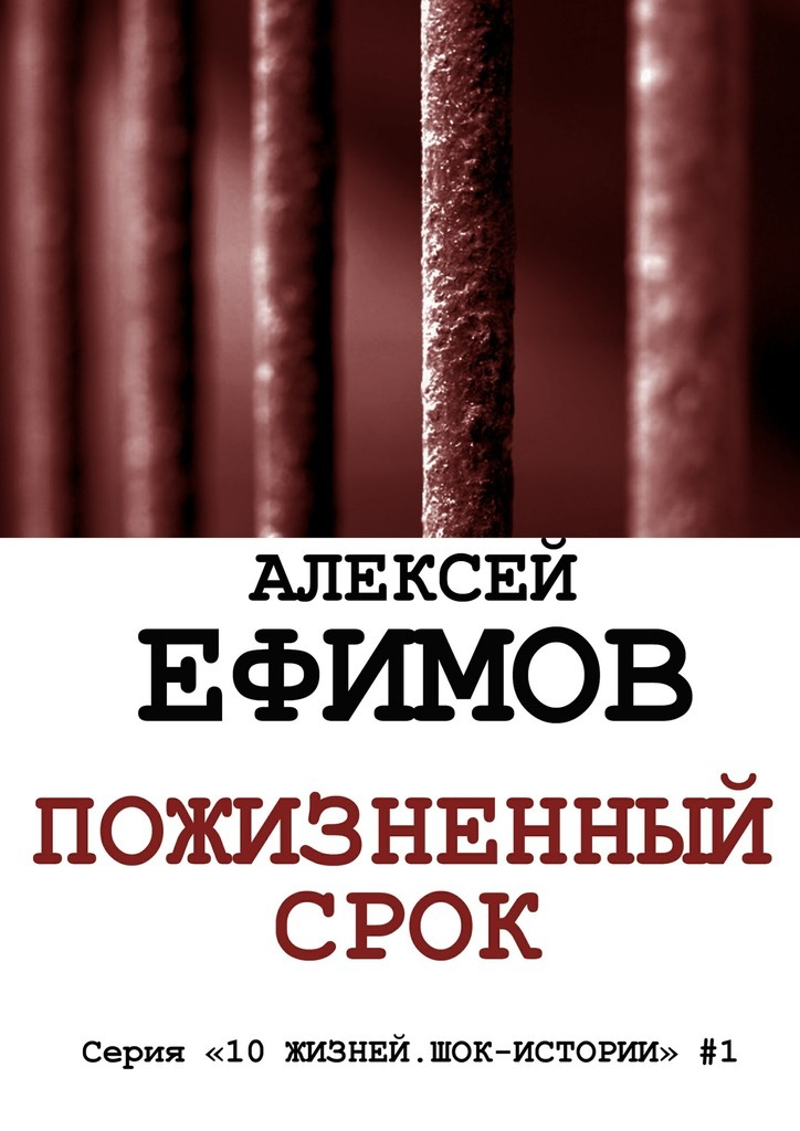Алексей Ефимов - Пожизненныйсрок
