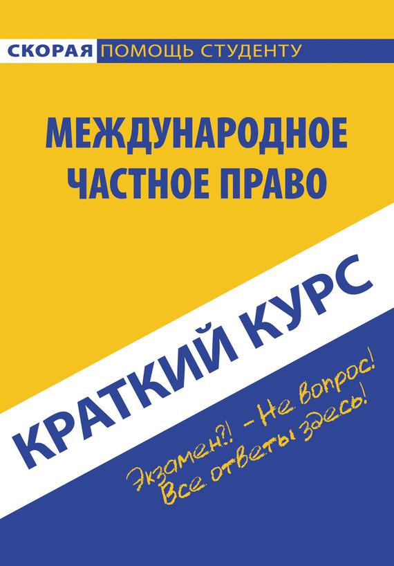 Коллектив авторов Международное частное право камиль абдулович бекяшев международное право в схемах 2 е издание
