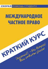 авторов, Коллектив  - Международное частное право: Шпаргалка