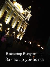 - За час до убийства (сборник)