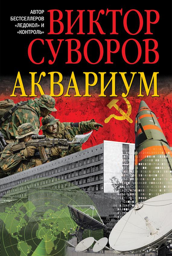 Обложка книги Аквариум, автор Суворов, Виктор