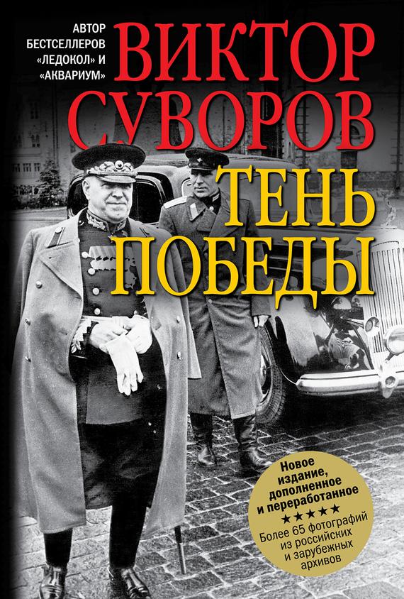 Виктор Суворов Тень победы суворов в тень победы